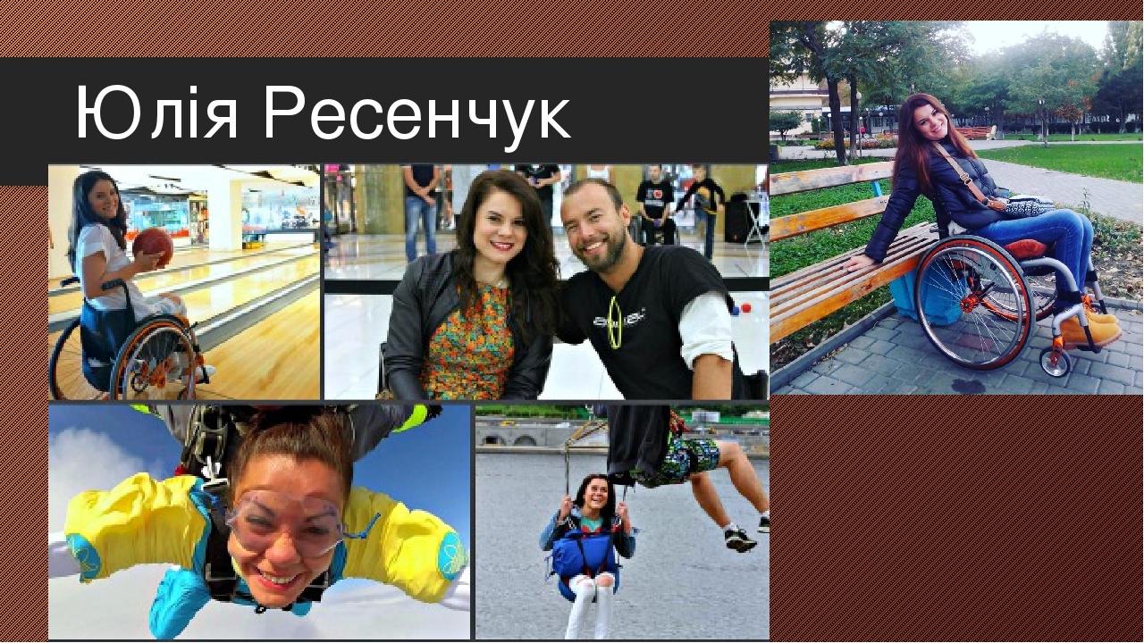 Юлія Ресенчук
