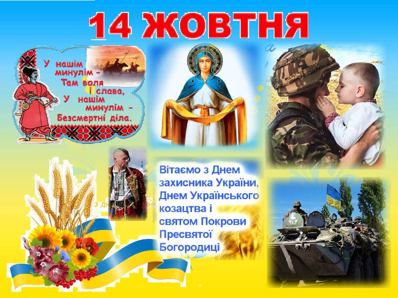 "Плакт ""З Днем Захисника України"""
