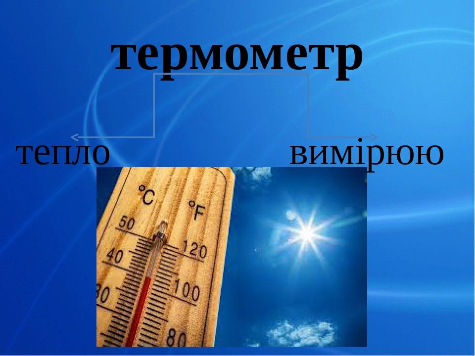 термометр тепло вимірюю