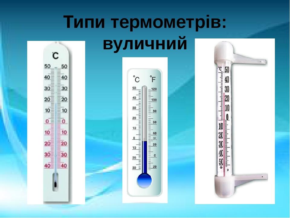 Типи термометрів: вуличний