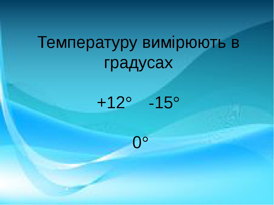Температуру вимірюють в градусах +12° -15° 0°