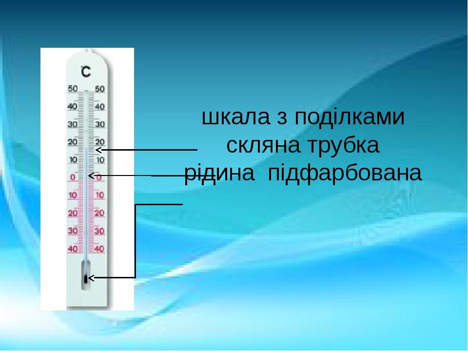шкала з поділками скляна трубка рідина підфарбована