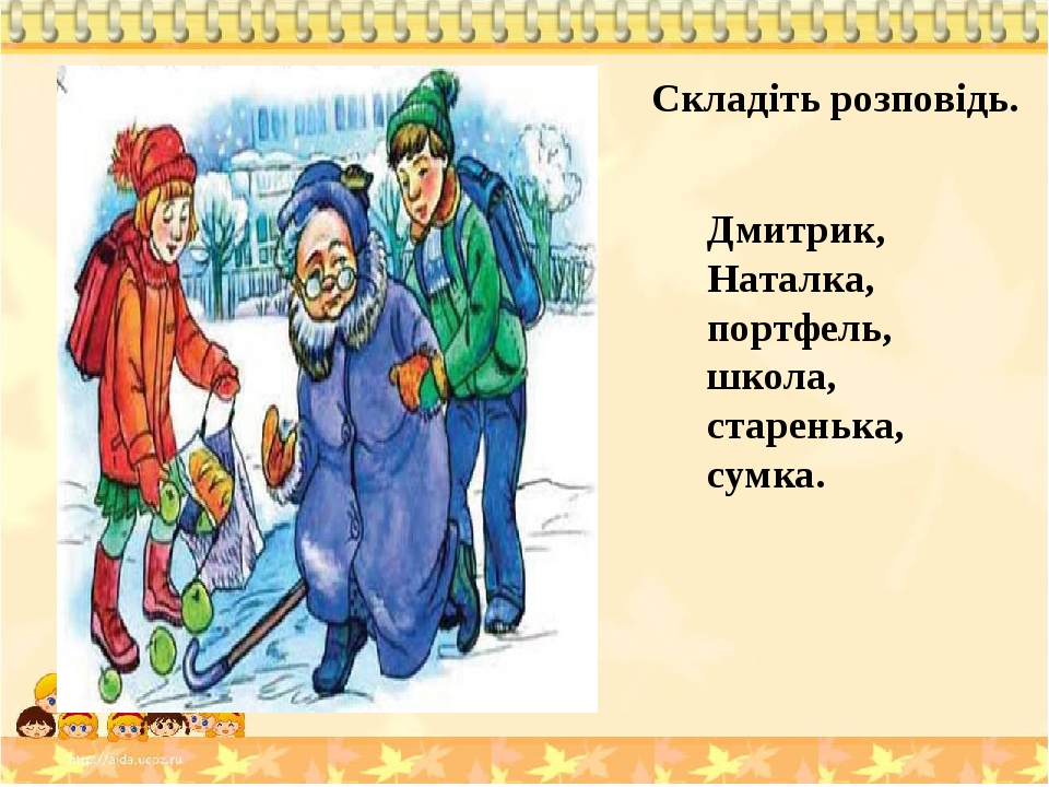 Складіть розповідь. Дмитрик, Наталка, портфель, школа, старенька, сумка.
