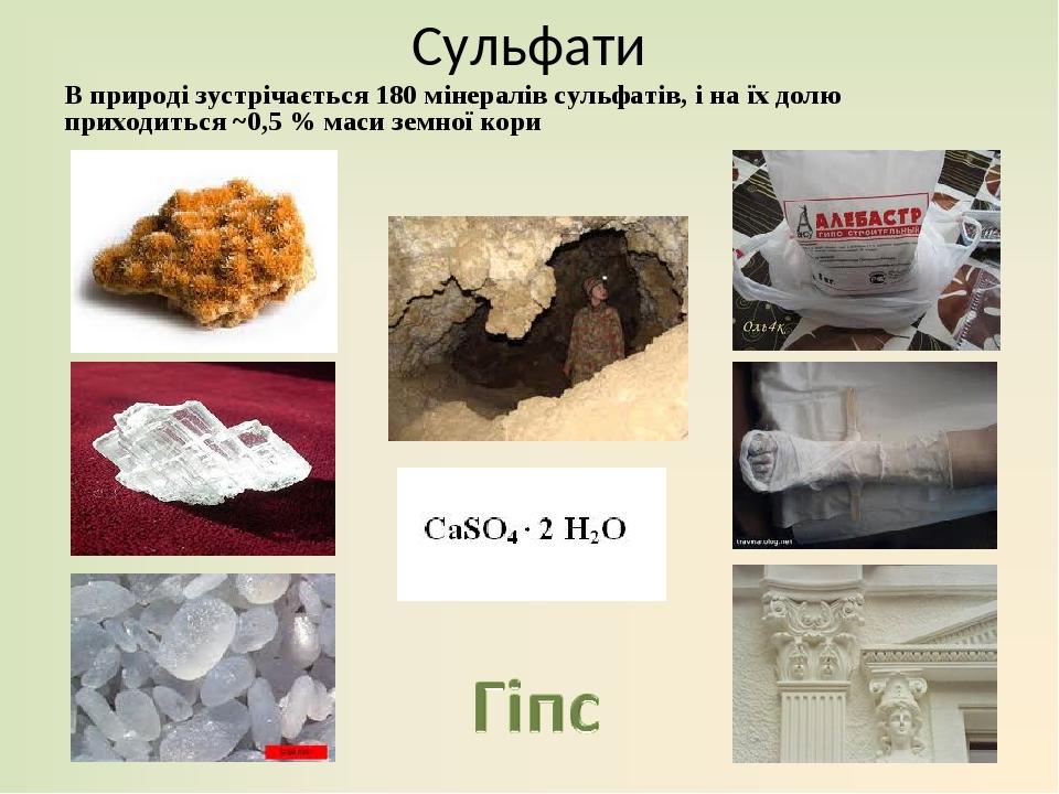 Сульфати В природі зустрічається 180 мінералів сульфатів, і на їх долю приходиться ~0,5 % маси земної кори