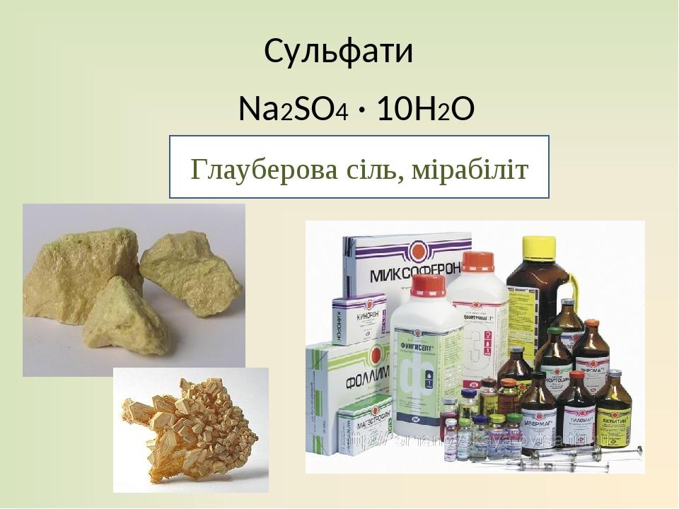 Сульфати Na2SO4 · 10H2O Глауберова сіль, мірабіліт