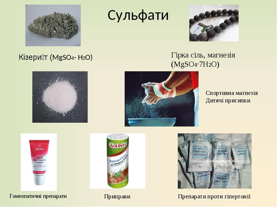 Сульфати Кізери́т (MgSO4· H2O) Гірка сіль, магнезія (MgSO4·7H2O) Гомеопатичні препарати Приправи Спортивна магнезія Дитячі присипки Препарати проти...