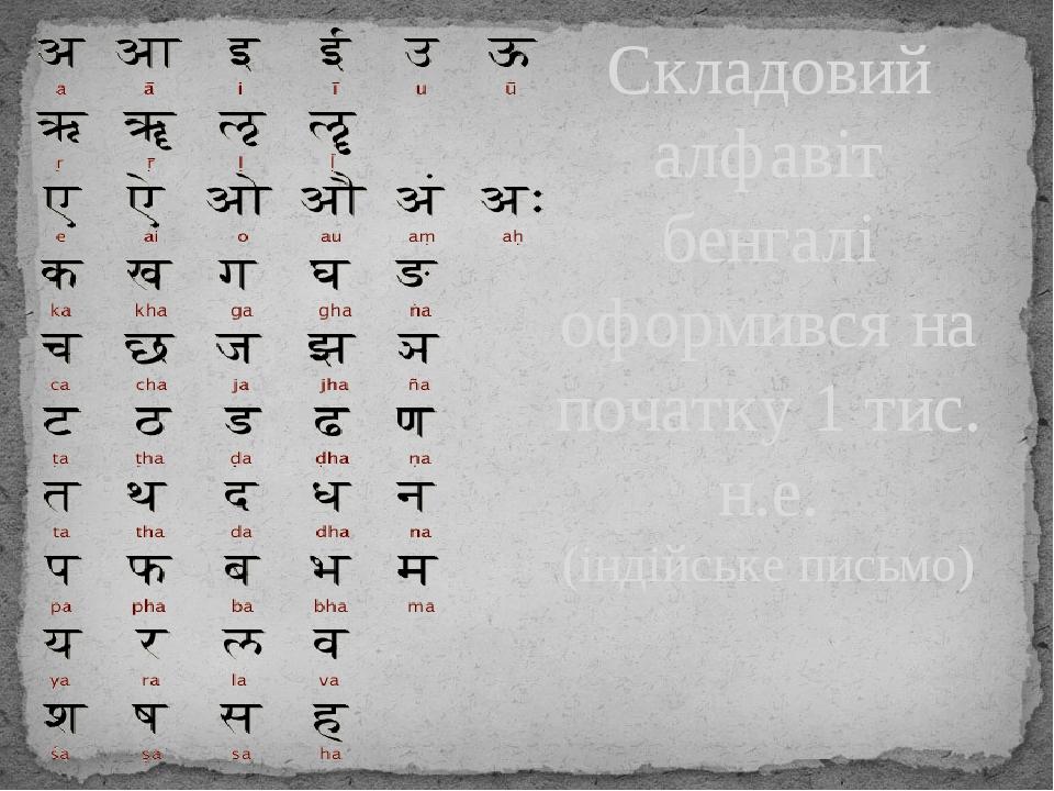 Складовий алфавіт бенгалі оформився на початку 1 тис. н.е. (індійське письмо)