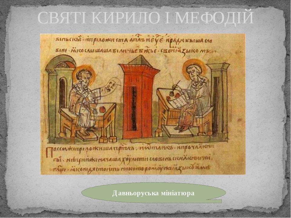 СВЯТІ КИРИЛО І МЕФОДІЙ Давньоруська мініатюра