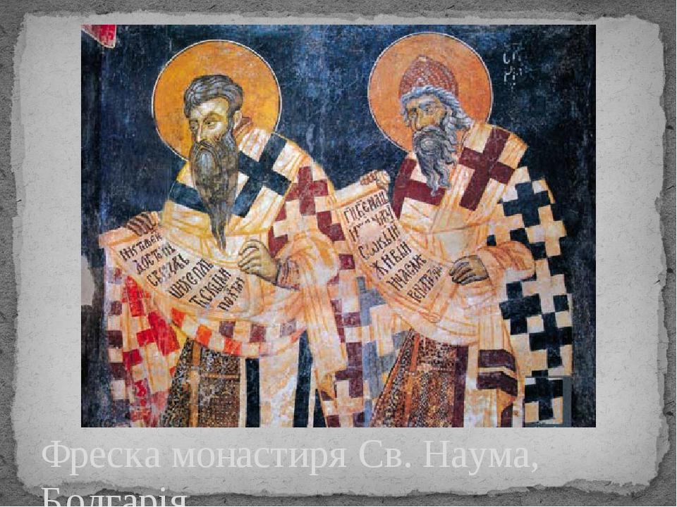 Фреска монастиря Св. Наума, Болгарія