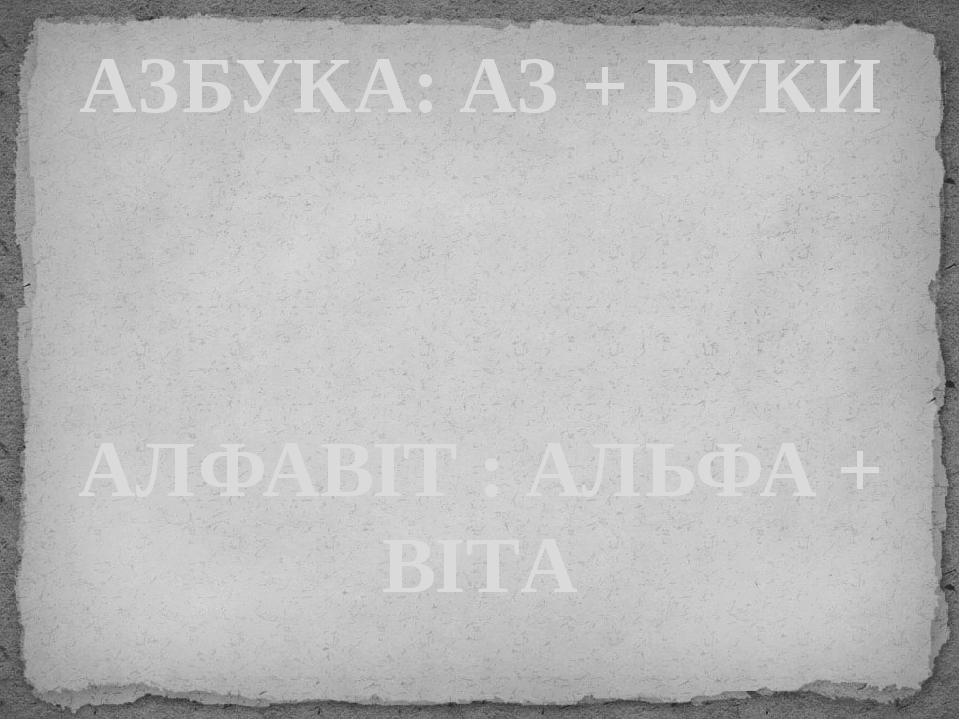 АЗБУКА: АЗ + БУКИ АЛФАВІТ : АЛЬФА + ВІТА