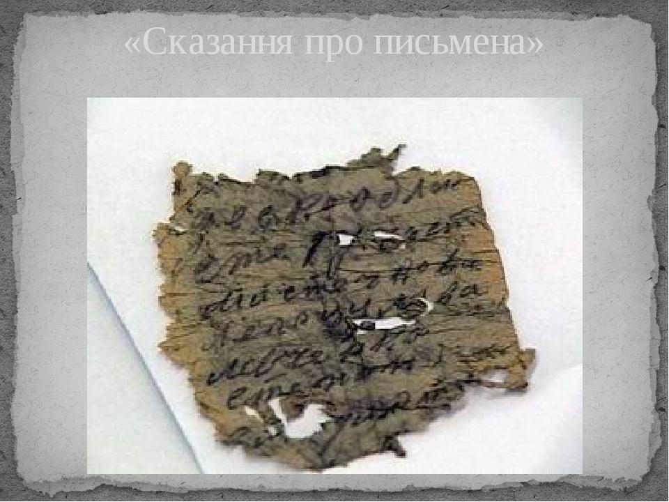 «Сказання про письмена»