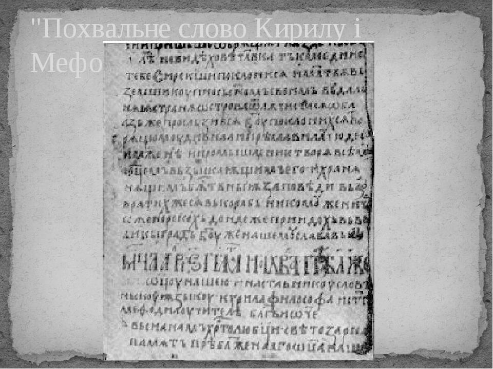 """""""Похвальне слово Кирилу і Мефодію"""""""