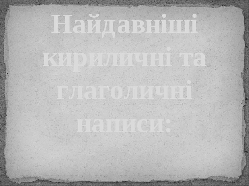 Найдавніші кириличні та глаголичні написи: