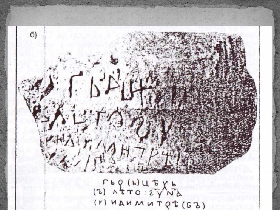 а) напис на руїнах церкви царя Симеона (близько 893 р.);