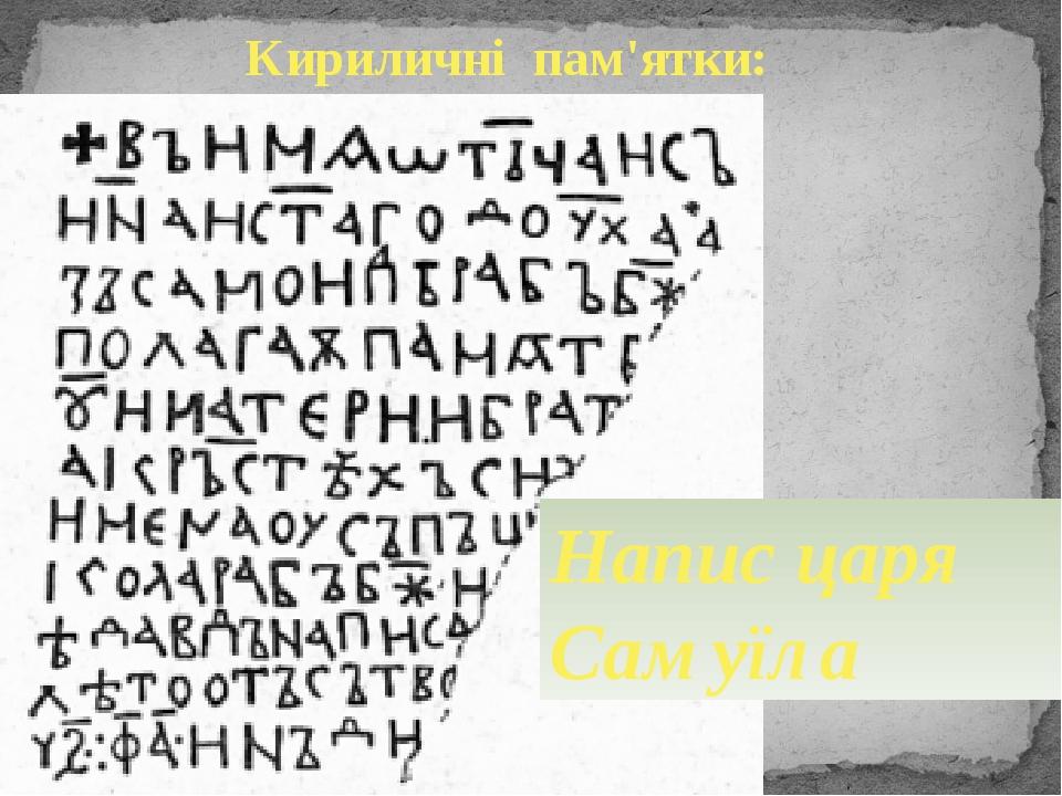 Кириличні пам'ятки: Напис царя Самуїла