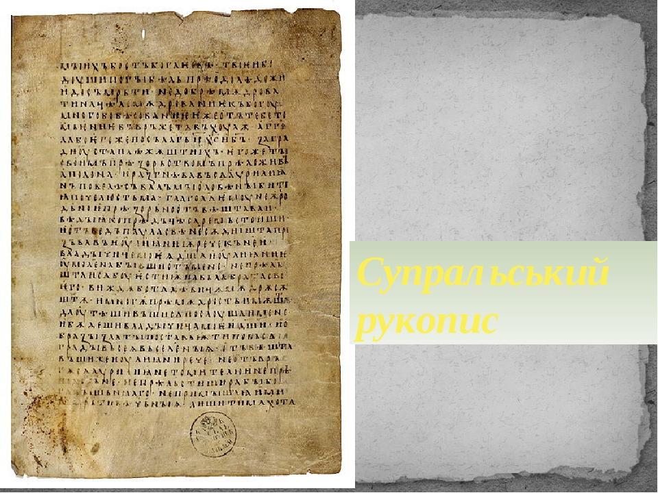 Супральський рукопис