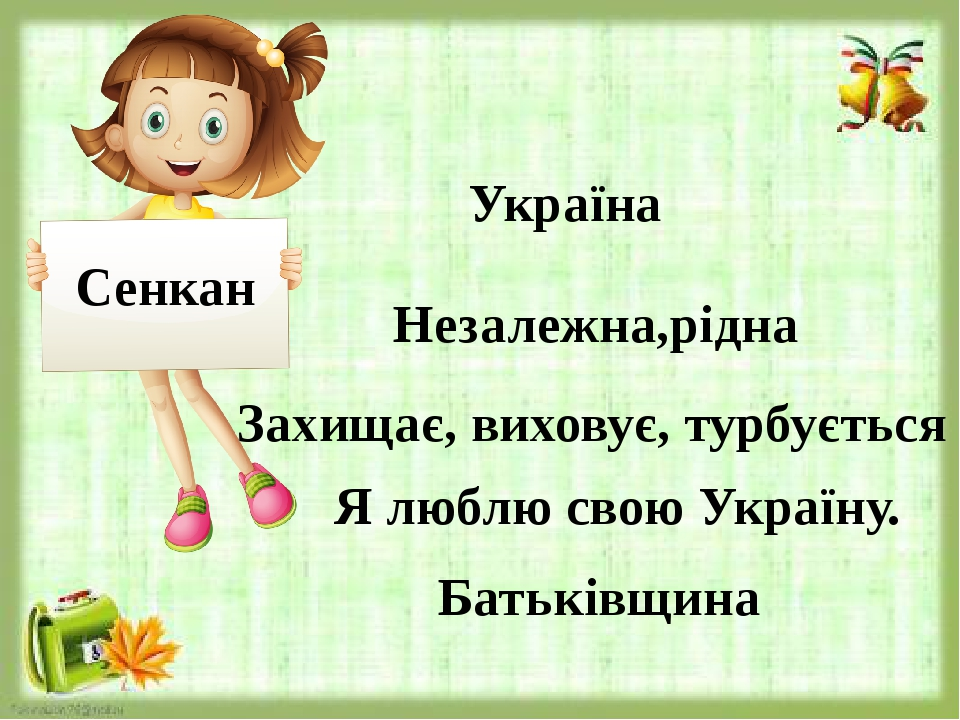 Сенкан Україна Незалежна,рідна Я люблю свою Україну. Захищає, виховує, турбується Батьківщина