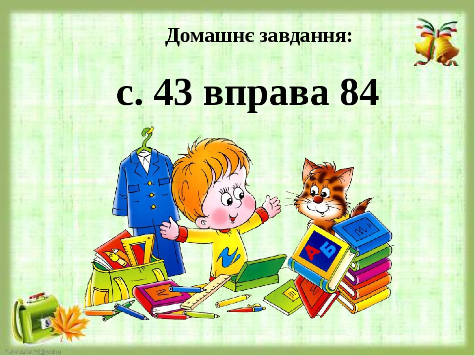 Домашнє завдання: с. 43 вправа 84