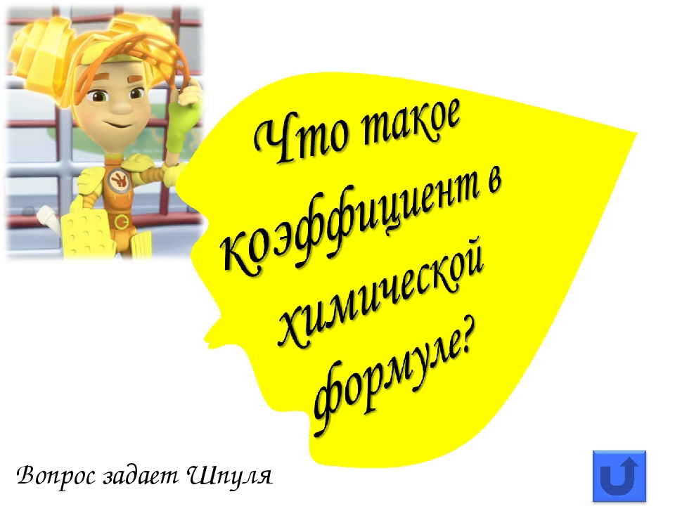 Вопрос задает Шпуля
