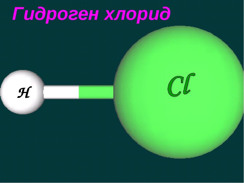Гидроген хлорид Н