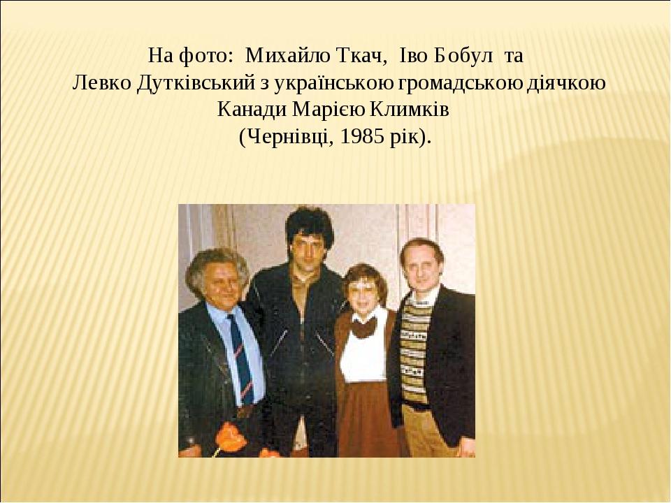 На фото: Михайло Ткач, Іво Бобул та Левко Дутківський з українською громадською діячкою Канади Марією Климків (Чернівці, 1985 рік).