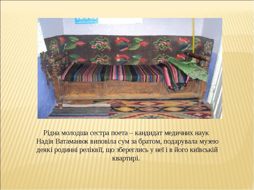 Рідна молодша сестра поета – кандидат медичних наук Надія Ватаманюк виповіла сум за братом, подарувала музею деякі родинні реліквії, що збереглись ...