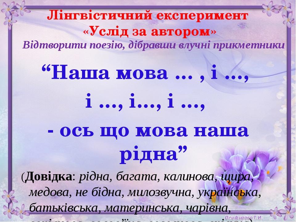 """Лінгвістичний експеримент «Услід за автором» """"Наша мова … , і …, і …, і…, і …, - ось що мова наша рідна"""" (Довідка: рідна, багата, калинова, щира, м..."""