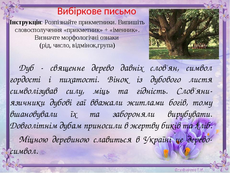 Вибіркове письмо Дуб - священне дерево давніх слов'ян, символ гордості і пихатості. Вінок із дубового листя символізував силу, міць та гідність. Сл...