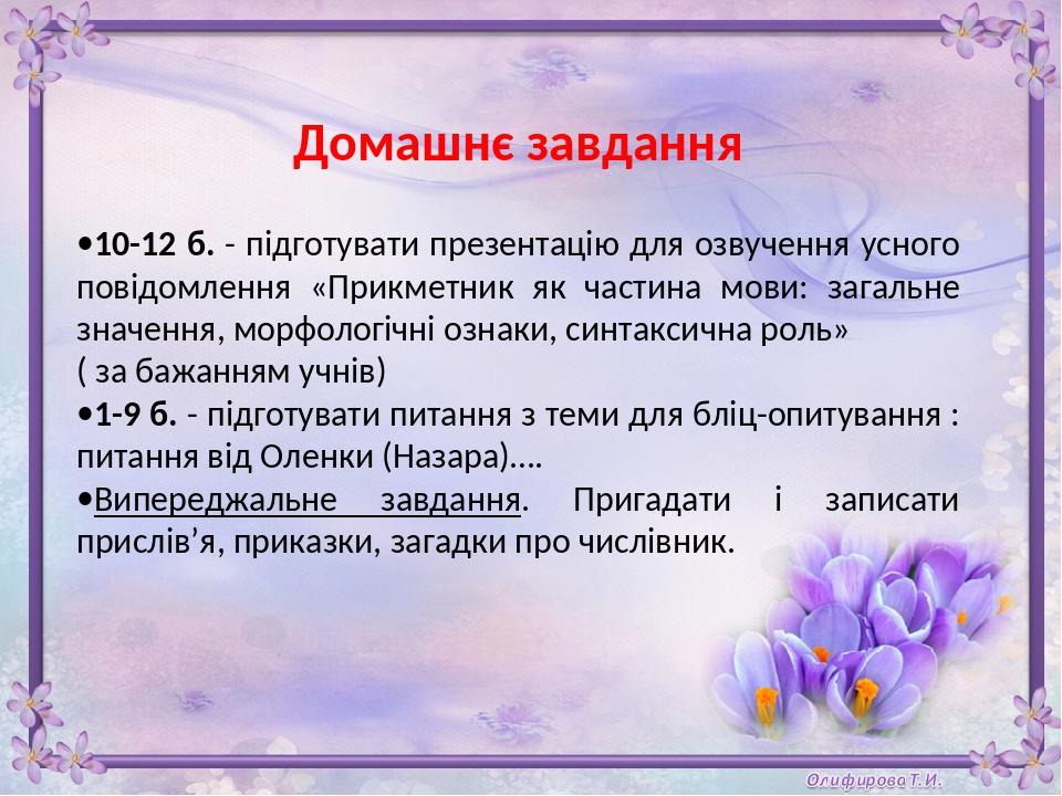 Домашнє завдання 10-12 б. - підготувати презентацію для озвучення усного повідомлення «Прикметник як частина мови: загальне значення, морфологічні ...