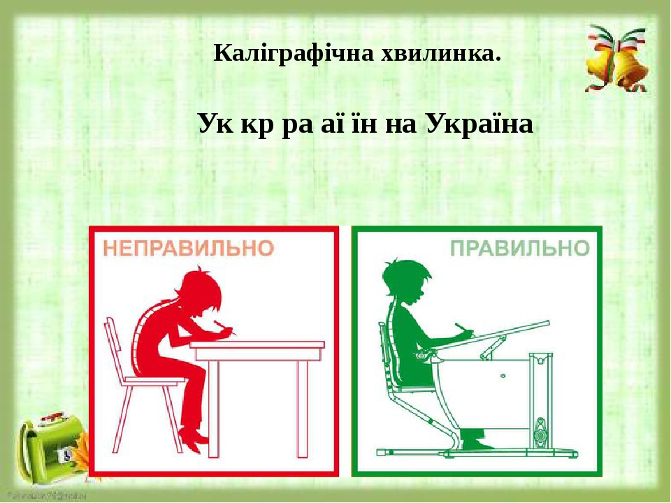 Каліграфічна хвилинка. Ук кр ра аї їн на Україна