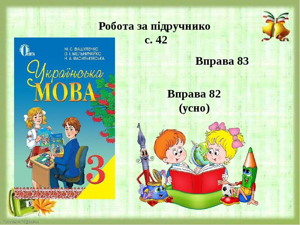 Робота за підручнико с. 42 Вправа 82 (усно) Вправа 83