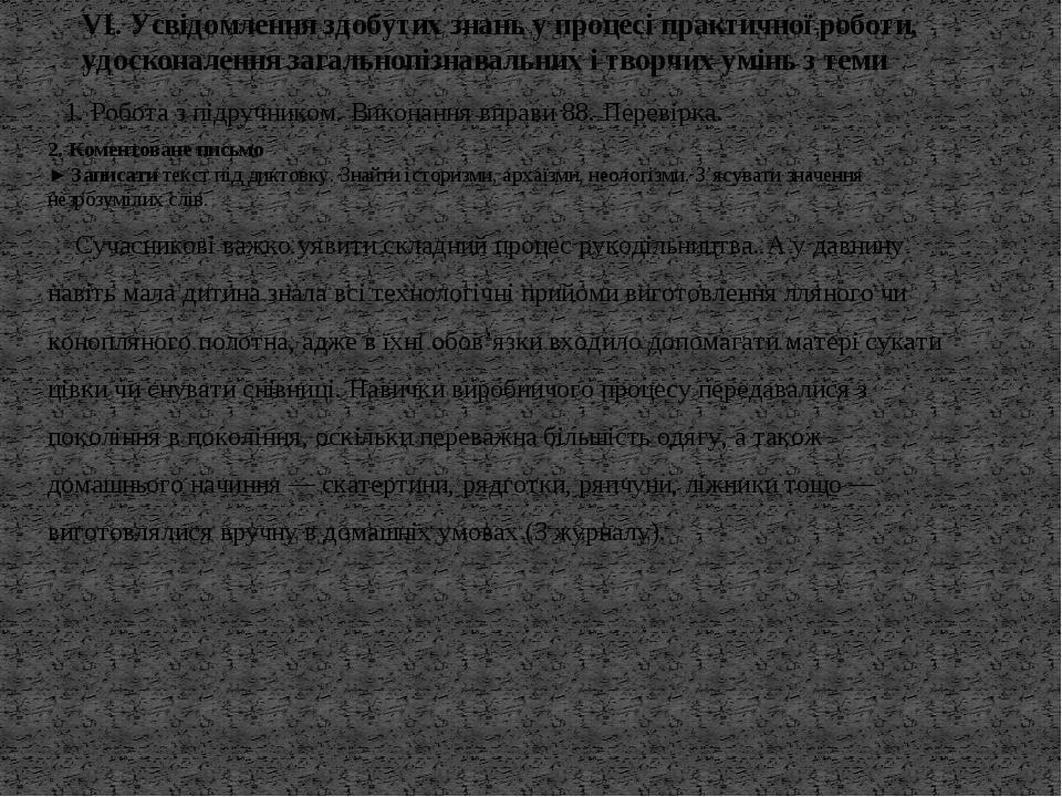 VI. Усвідомлення здобутих знань у процесі практичної роботи, удосконалення загальнопізнавальних і творчих умінь з теми 2. Коментоване письмо ► Запи...