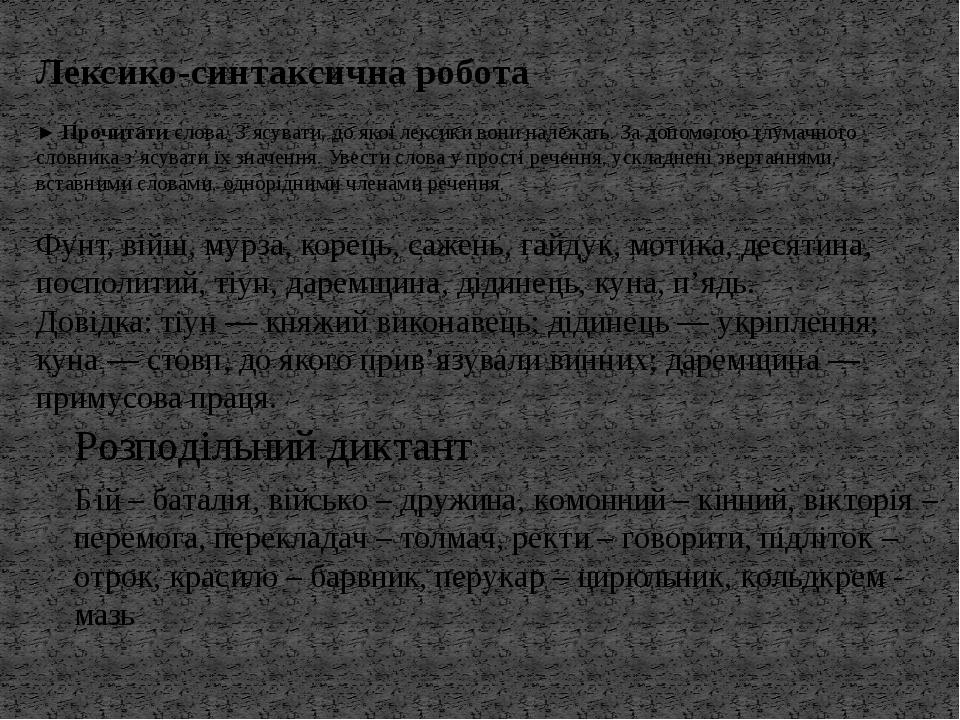 Лексико-синтаксична робота ► Прочитатислова. З'ясувати, до якої лексики вони належать. За допомогою тлумачного словника з'ясувати їх значення. Уве...