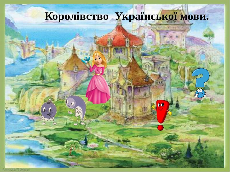 Королівство Української мови.