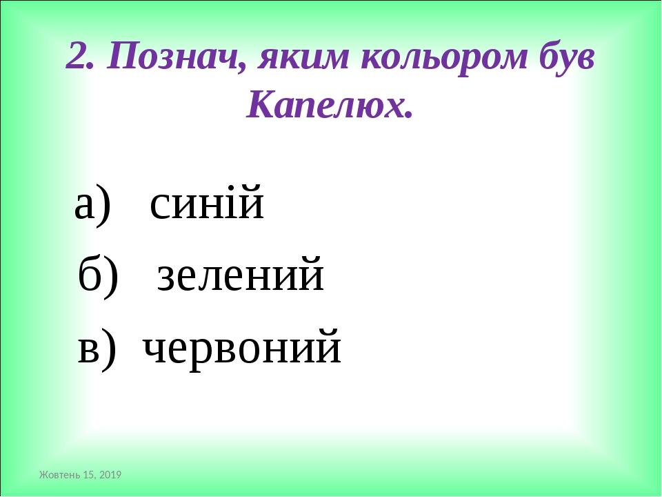 2. Познач, яким кольором був Капелюх. а) синій б) зелений в) червоний *
