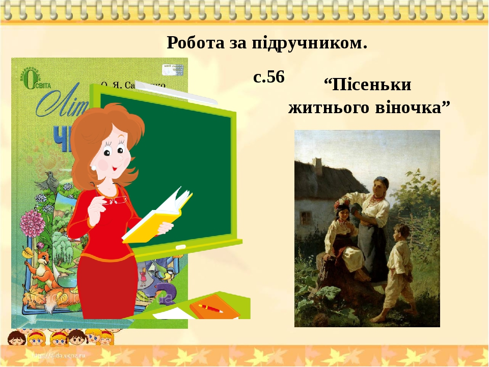 """Робота за підручником. с.56 """"Пісеньки житнього віночка"""""""