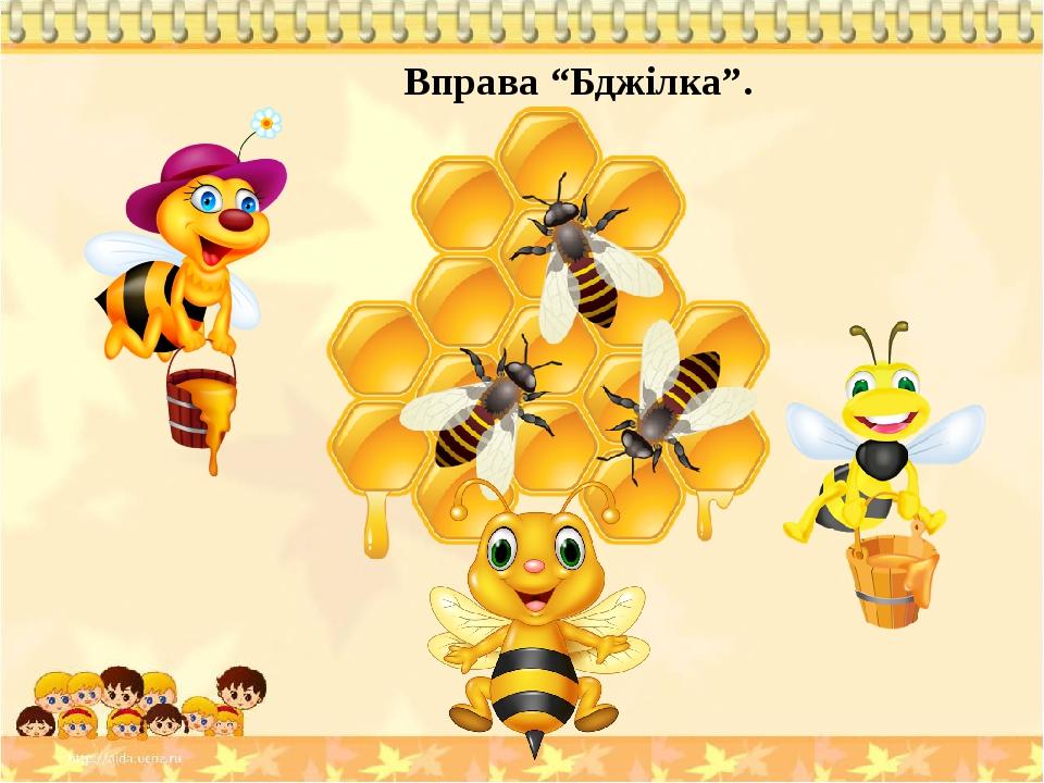 "Вправа ""Бджілка""."
