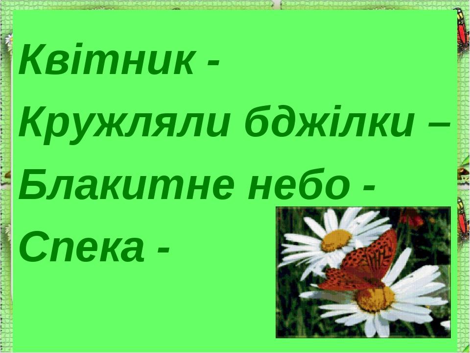 Квітник - Кружляли бджілки – Блакитне небо - Спека -