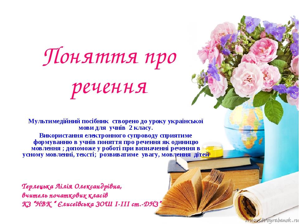 Поняття про речення Мультимедійний посібник створено до уроку української мови для учнів 2 класу. Використання електронного супроводу сприятиме фор...