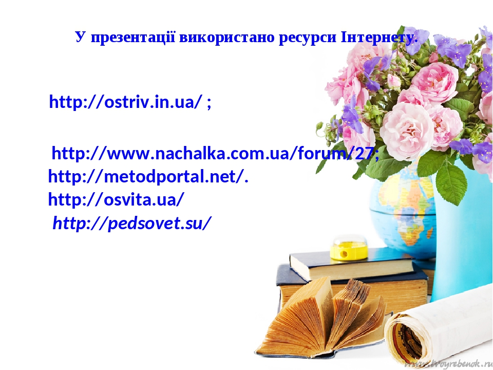У презентації використано ресурси Інтернету. http://ostriv.in.ua/ ; http://www.nachalka.com.ua/forum/27; http://metodportal.net/. http://osvita.ua/...