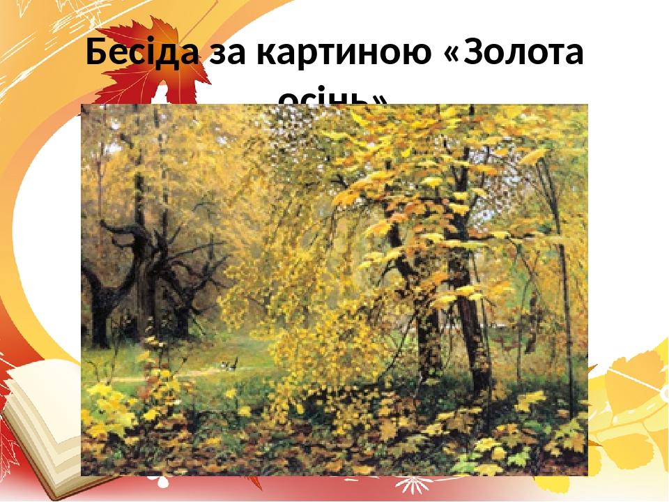 Бесіда за картиною «Золота осінь»