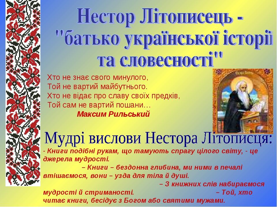Хто не знає свого минулого, Той не вартий майбутнього. Хто не відає про славу своїх предків, Той сам не вартий пошани… Максим Рильський - Книги под...