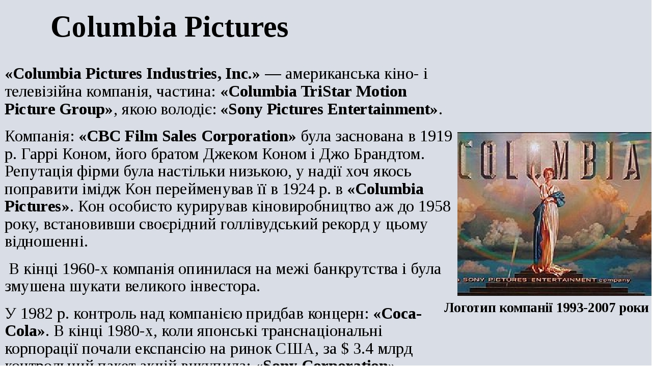 Columbia Pictures «Columbia Pictures Industries, Inc.» — американська кіно- і телевізійна компанія, частина: «Columbia TriStar Motion Picture Group...