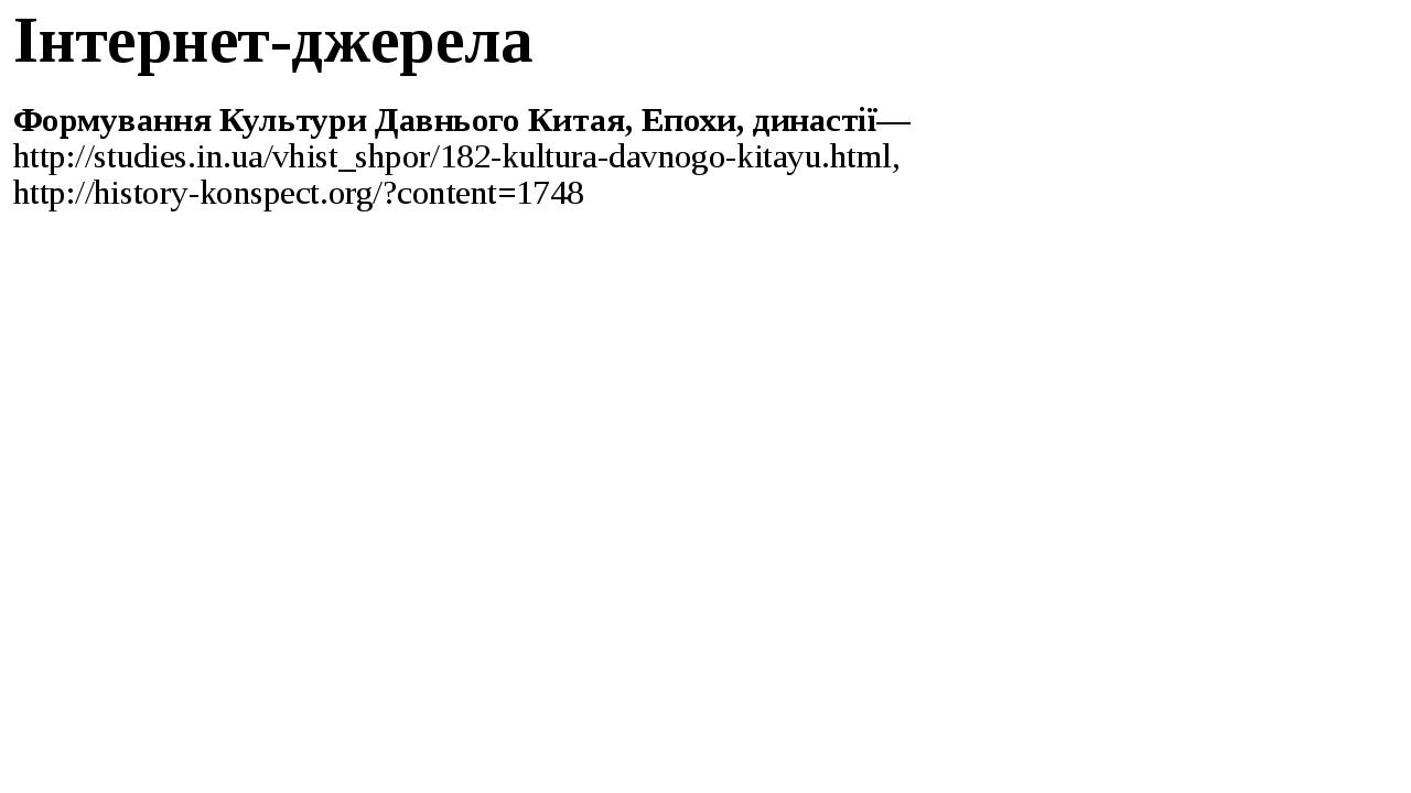 Інтернет-джерела Формування Культури Давнього Китая, Епохи, династії—http://studies.in.ua/vhist_shpor/182-kultura-davnogo-kitayu.html, http://histo...