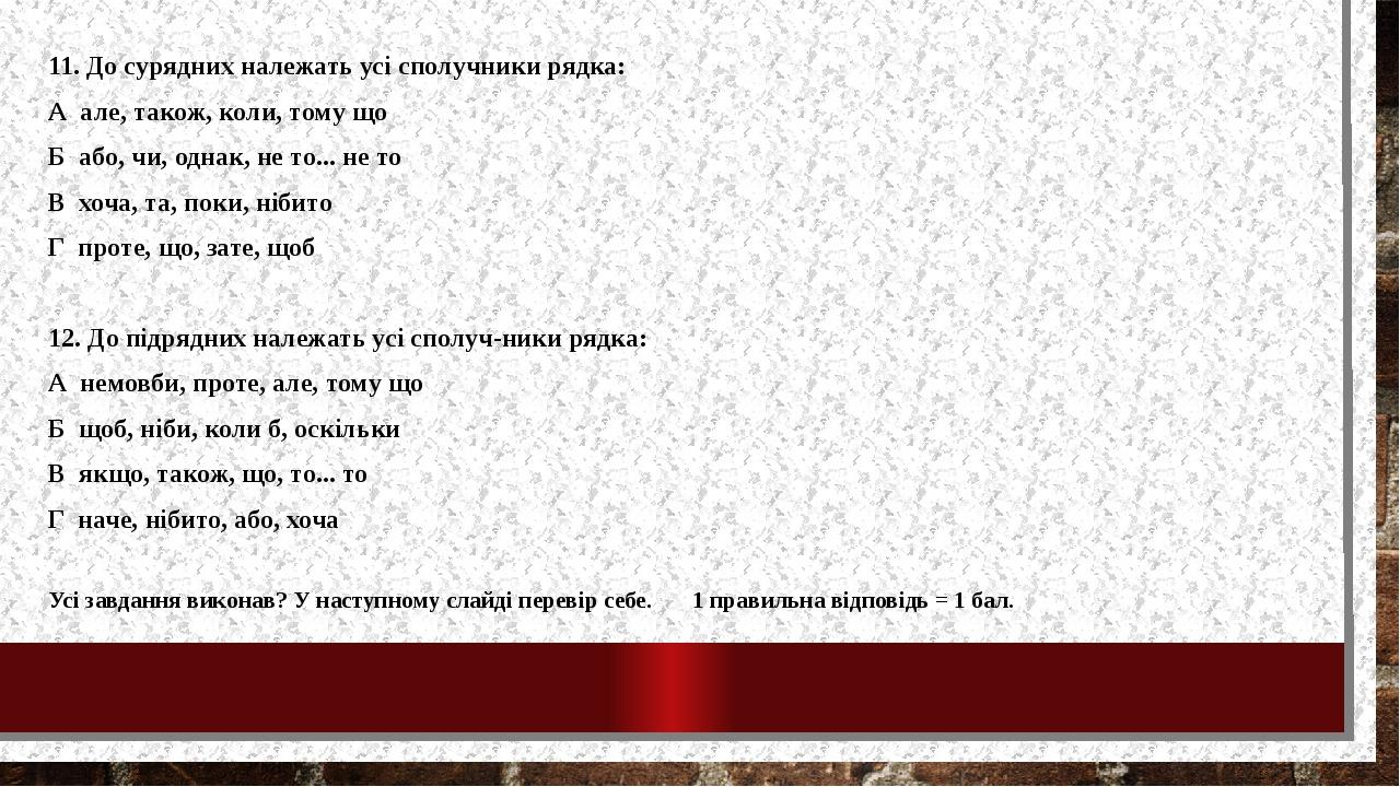 11. До сурядних належать усі сполучники рядка: А але, також, коли, тому що Б або, чи, однак, не то... не то В хоча, та, поки, нібито Г проте, що, з...