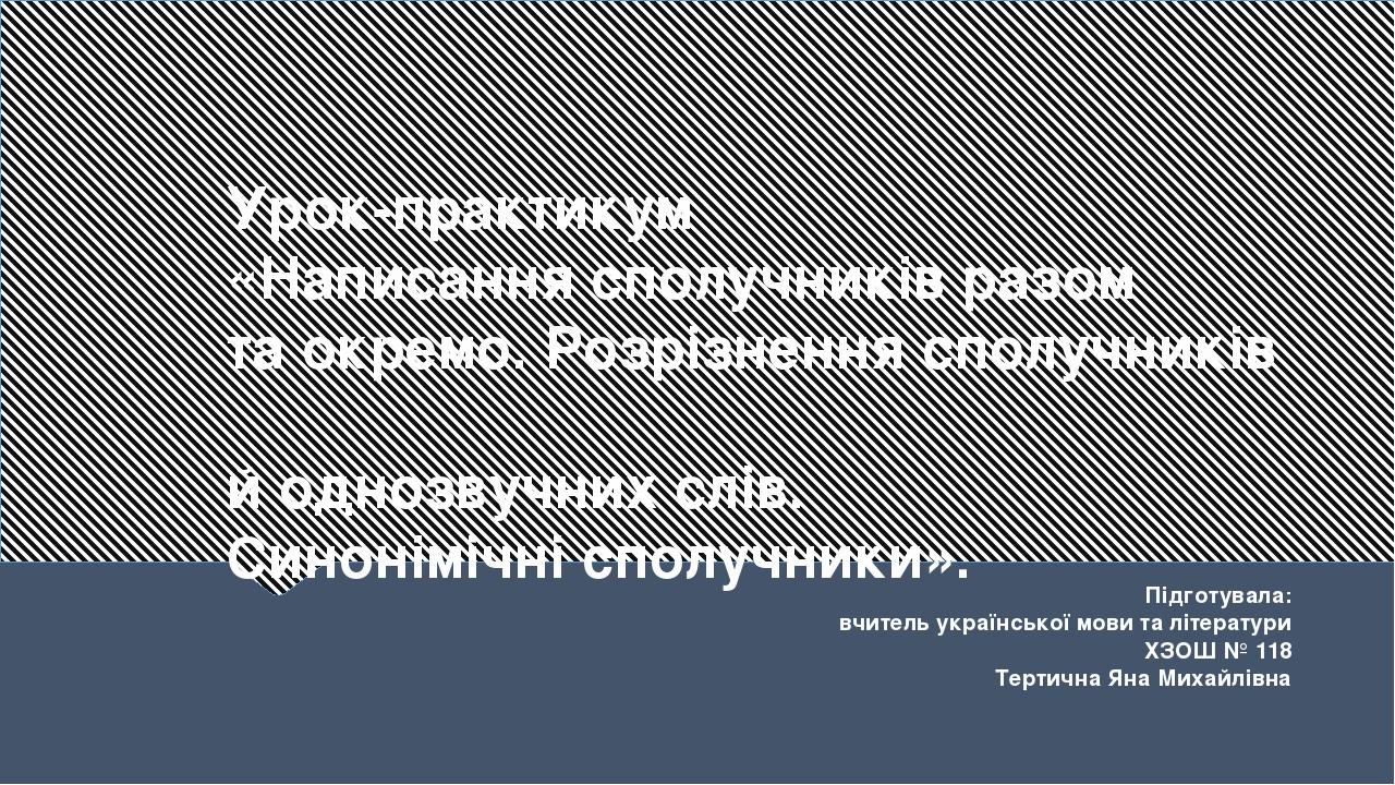 Урок-практикум «Написання сполучників разом та окремо. Розрізнення сполучників й однозвучних слів. Синонімічні сполучники». Підготувала: вчитель ук...