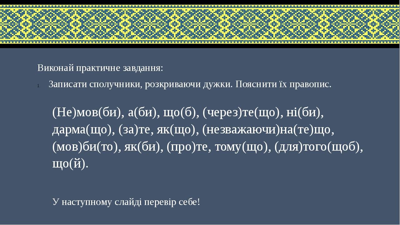 Виконай практичне завдання: Записати сполучники, розкриваючи дужки. Пояснити їх правопис.  (Не)мов(би), а(би), що(б), (через)те(що), ні(би), дарма...