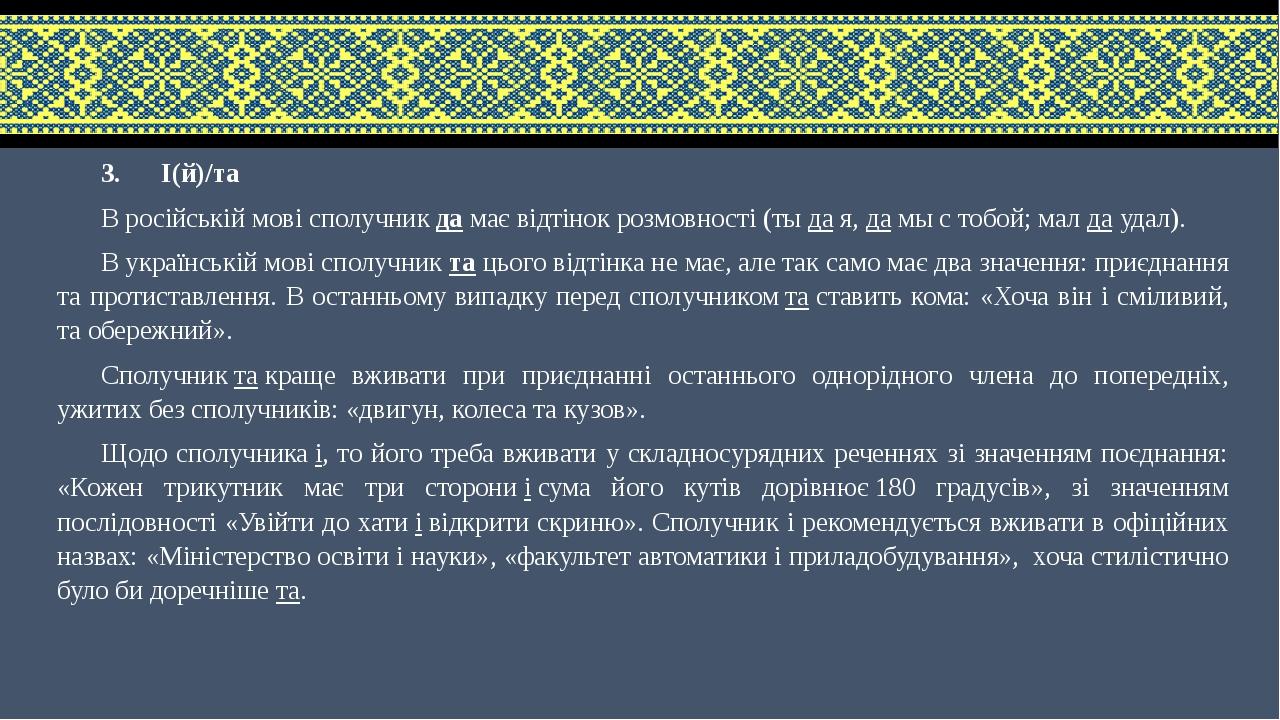 3.І(й)/та В російській мові сполучникдамає відтінок розмовності (тыдая,дамы с тобой; малдаудал). Вукраїнській мові сполучниктацьог...