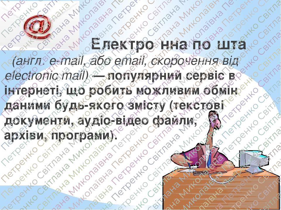 Електро́нна по́шта (англ. e-mail, або email, скорочення від electronic mail) — популярний сервіс в інтернеті, що робить можливим обмін даними будь-...