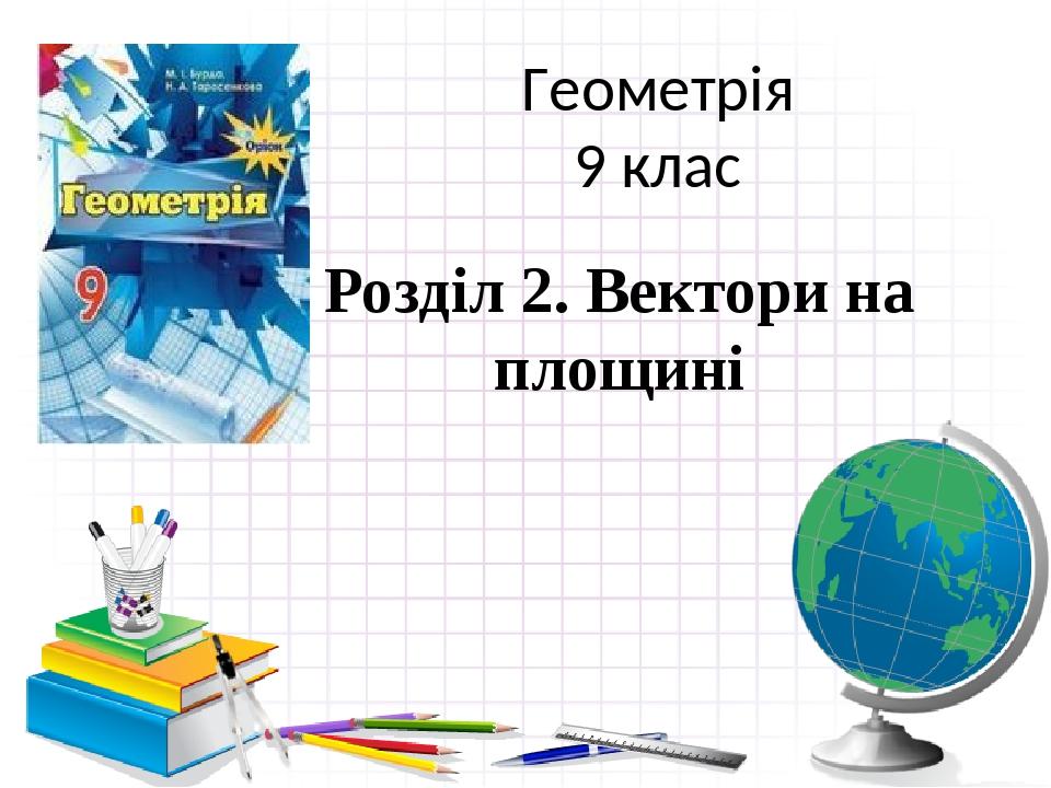 Геометрія 9 клас Розділ 2. Вектори на площині